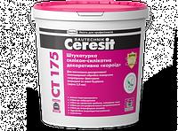 Штукатурка декоративная силикон-силикатная «короед» Ceresit CT 175 25 кг (зерно 2,0мм; база)