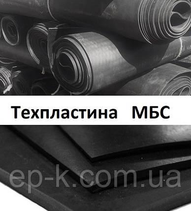Техпластина МБС 2 мм , фото 2