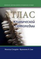 М. Сендрёи, Франклин Х. Сим Атлас клинической ортопедии