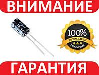 Конденсатор электролитический 470uf 16v
