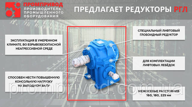 Характеристики редуктора РГЛ