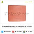 Резиновый коврик для несушки 33х30 см. (РКН-30), фото 3