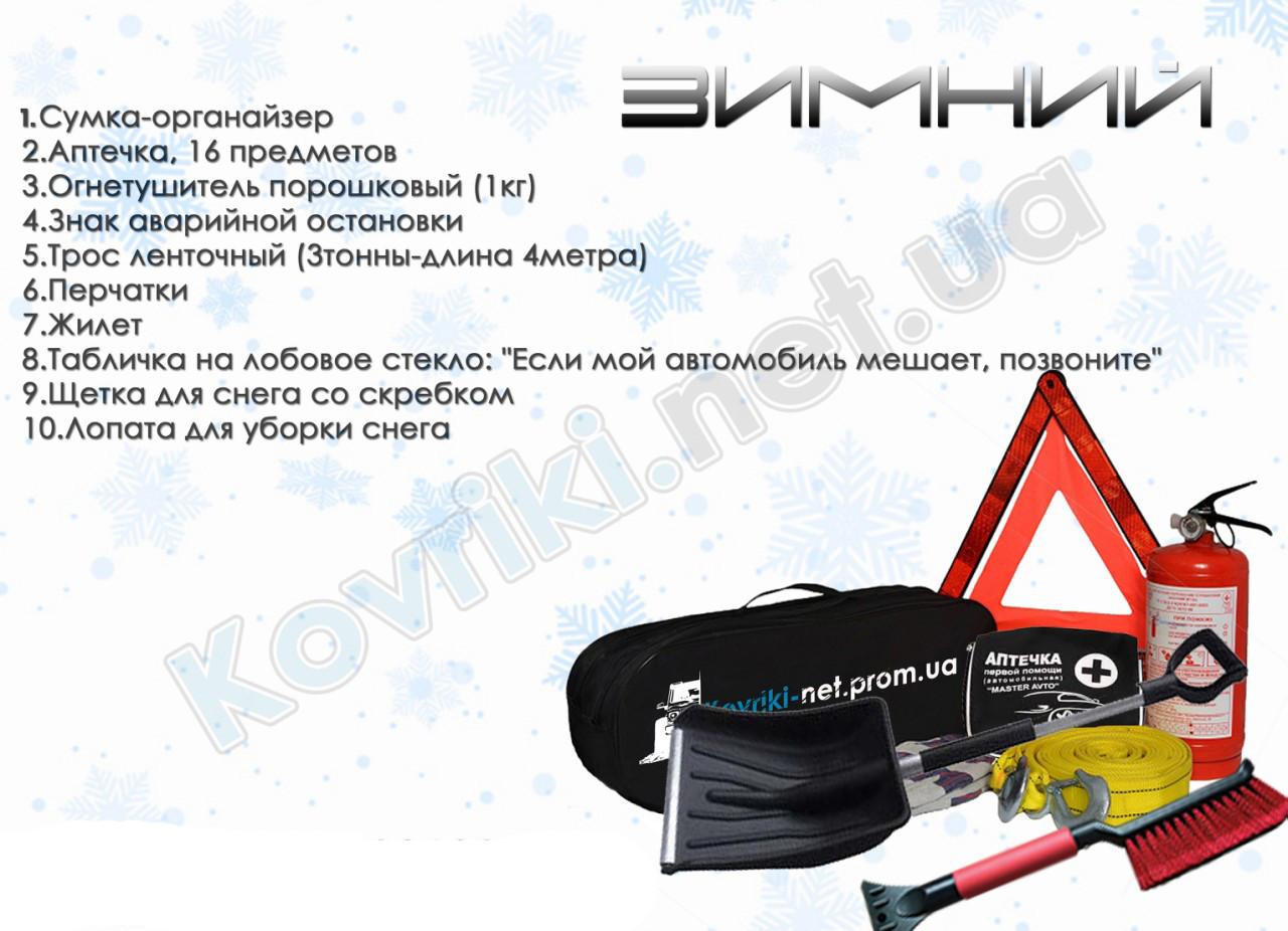 "Набор автомобилиста, комплект ""Зимний"""