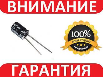 Конденсатор электролитический 330uf 25v