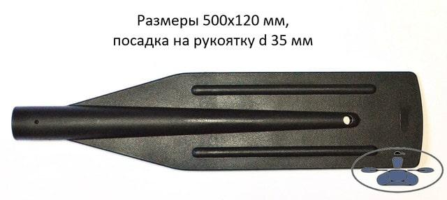 лопаті для човна ( paddles, blades)