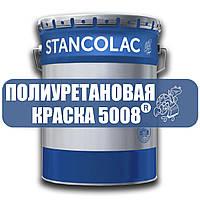 КРАСКА 5008® Полиуретановая краска по металлу, бетону
