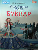 Українська мова. Буквар 1 клас, 2 частина.