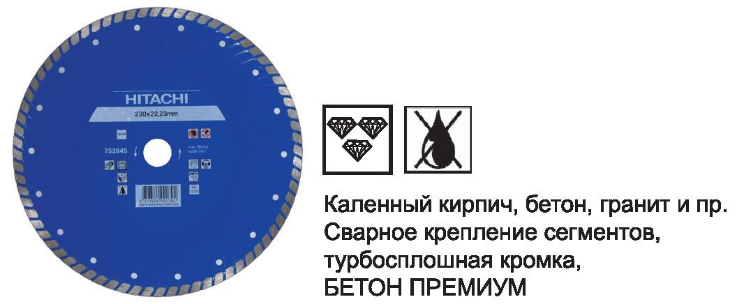 Диск отрезной алмазный 230х22,2х6 Hitachi/hikoki 752845