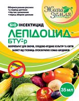 Біологічний інсектицид для овочів та квітів ЛЕПІДОЦИД 35мл (15шт./уп)