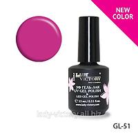 УФ гель-лак для ногтей. GL-51 new