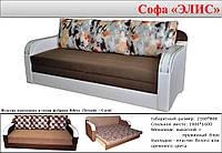 Диван кровать Элис с пластиковыми вставками на подлокотниках