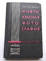 Инфракрасная фотография С.М.Соловьев