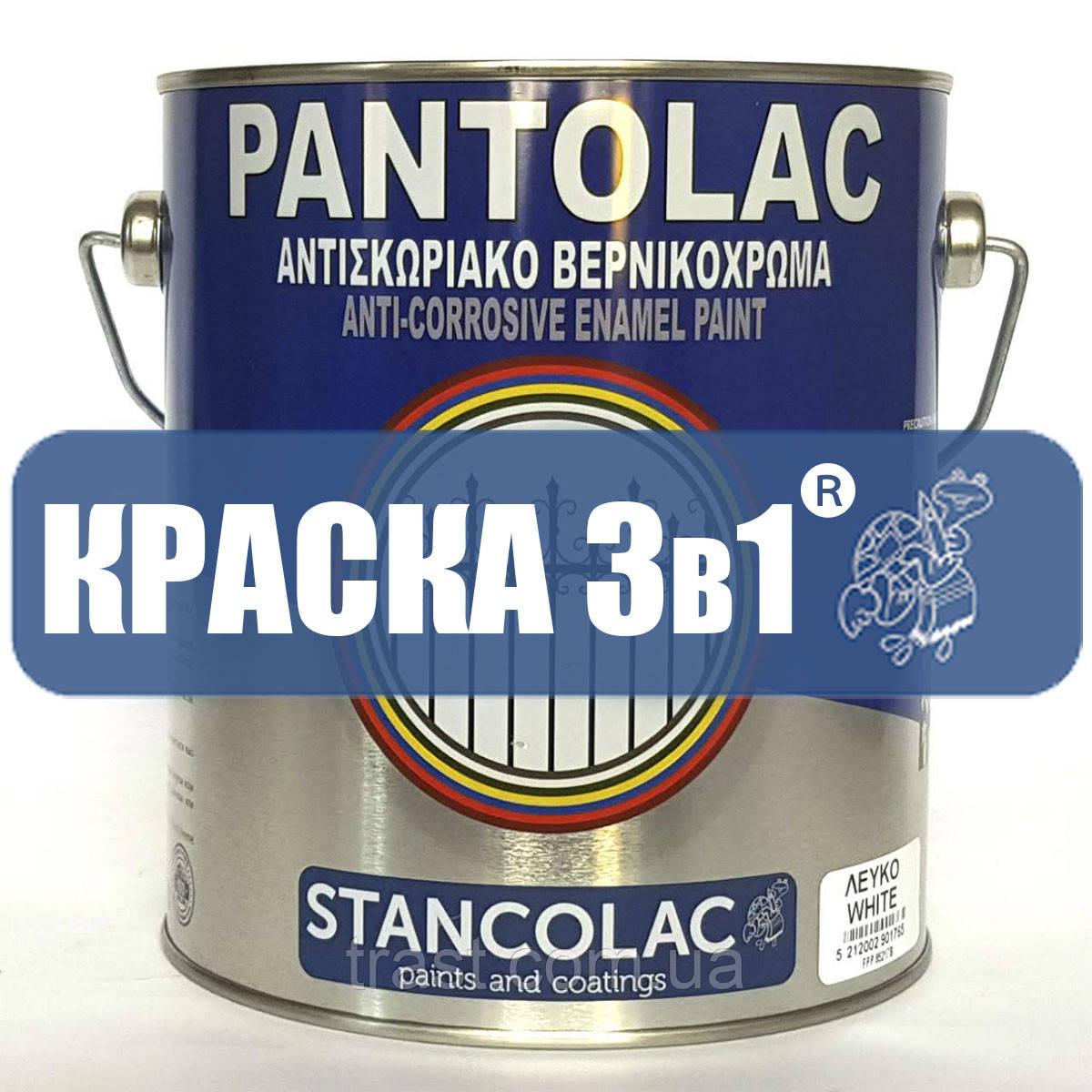 Pantolac® Грунт-эмаль 3 в 1 по ржавчине