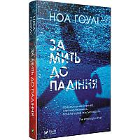 Книга За мить до падіння Ноа Гоулі