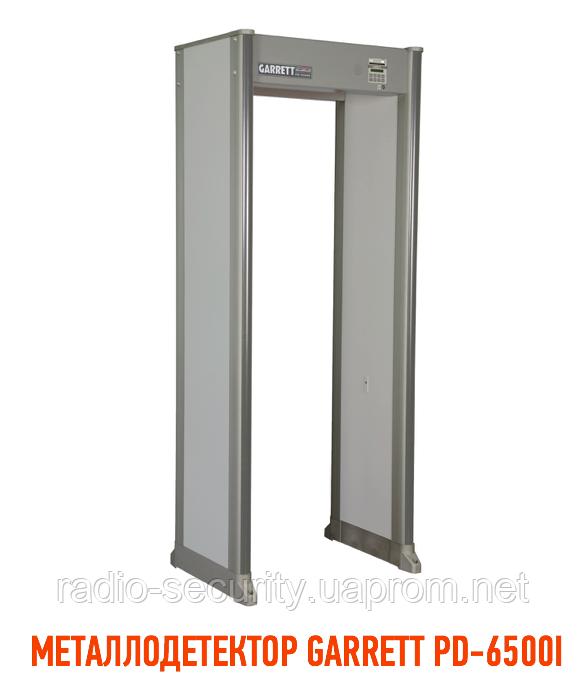 Металлодетектор арочный Garrett PD6500i