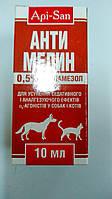 Антимедин 0,5%  10мл.( препарат для снятия седативного и анальгезирующего эфектов агонистов у собак и кошек).