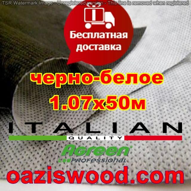 Агроволокно p-50g 1.07*50м черно-белое Agreen итальянское качество