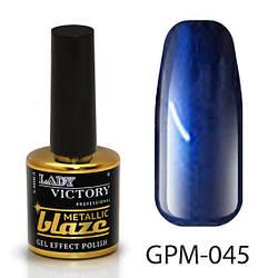 Металевий лак з ефектом гель-лаку GPM-(041-060) 045