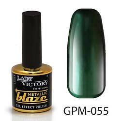 Металевий лак з ефектом гель-лаку GPM-(041-060) 055