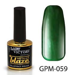 Металевий лак з ефектом гель-лаку GPM-(041-060) 059