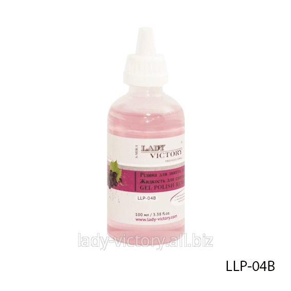 Средство для снятия гель-лака с запахом винограда. LLP-04B