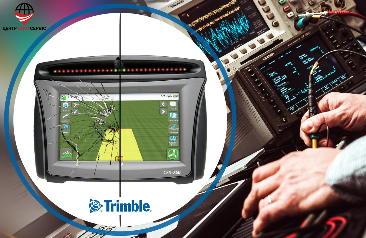 Ремонт,диагностика системы параллельного вождения (gps навигатора для трактора)  Trimble CFX 750