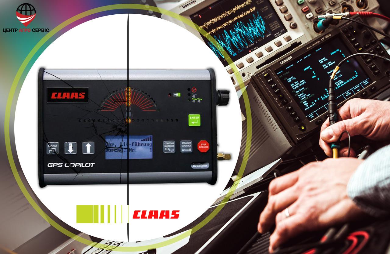 Ремонт,диагностика системы параллельного вождения (gps навигатора для трактора)  CLAAS Copilot S-lite