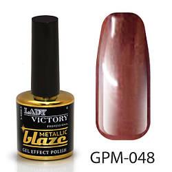 Металевий лак з ефектом гель-лаку GPM-(041-060) 048