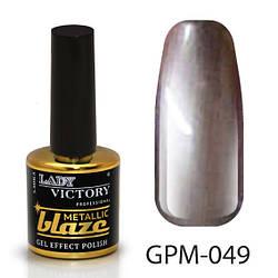 Металевий лак з ефектом гель-лаку GPM-(041-060) 049
