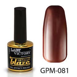 Металевий лак з ефектом гель-лаку GPM-(081-100) 081