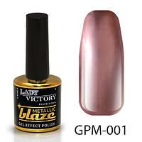 Металлический лак с эффектом гель-лака  GPM-(001-020) 001