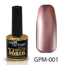 Металевий лак з ефектом гель-лаку GPM-(001-020) 001