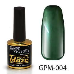 Металевий лак з ефектом гель-лаку GPM-(001-020) 004