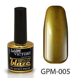 Металевий лак з ефектом гель-лаку GPM-(001-020) 005