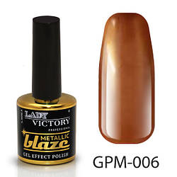 Металевий лак з ефектом гель-лаку GPM-(001-020) 006