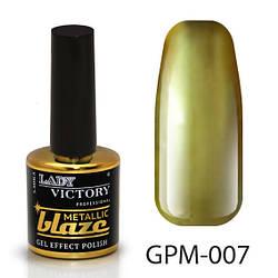 Металевий лак з ефектом гель-лаку GPM-(001-020) 007