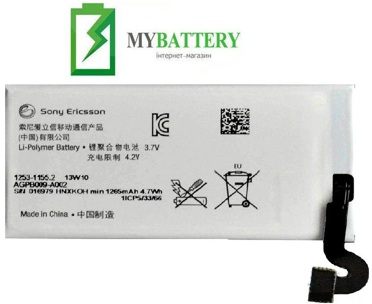 Оригинальный аккумулятор АКБ батарея Sony MT27i Xperia Sola / AGPB009-A002  1265 mAh 3.7 V