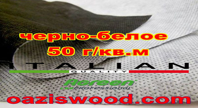 Агроволокно p-50g 1.07*100м черно-белое Agreen итальянское качество