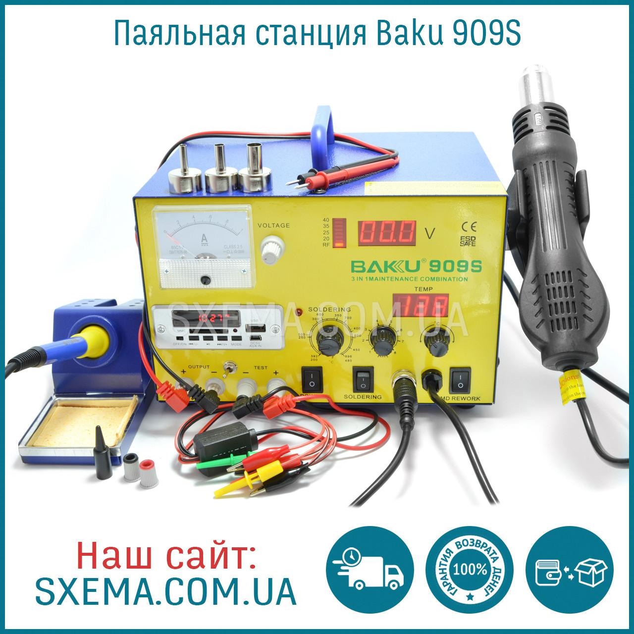 Паяльная станция Baku BK-909S фен + паяльник + лабораторный блок питания 1А + Радио и MP3