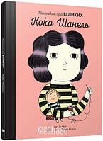 """Книга """"Коко Шанель. Маленьким про великих"""", Марія Ісабель Санчес Веґара   Країна мрій"""