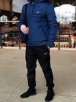 Комплект Анорак Nike Intruder утепленный на синтепоне + спортивные штаны, мужской синий осенний/весенний, фото 1