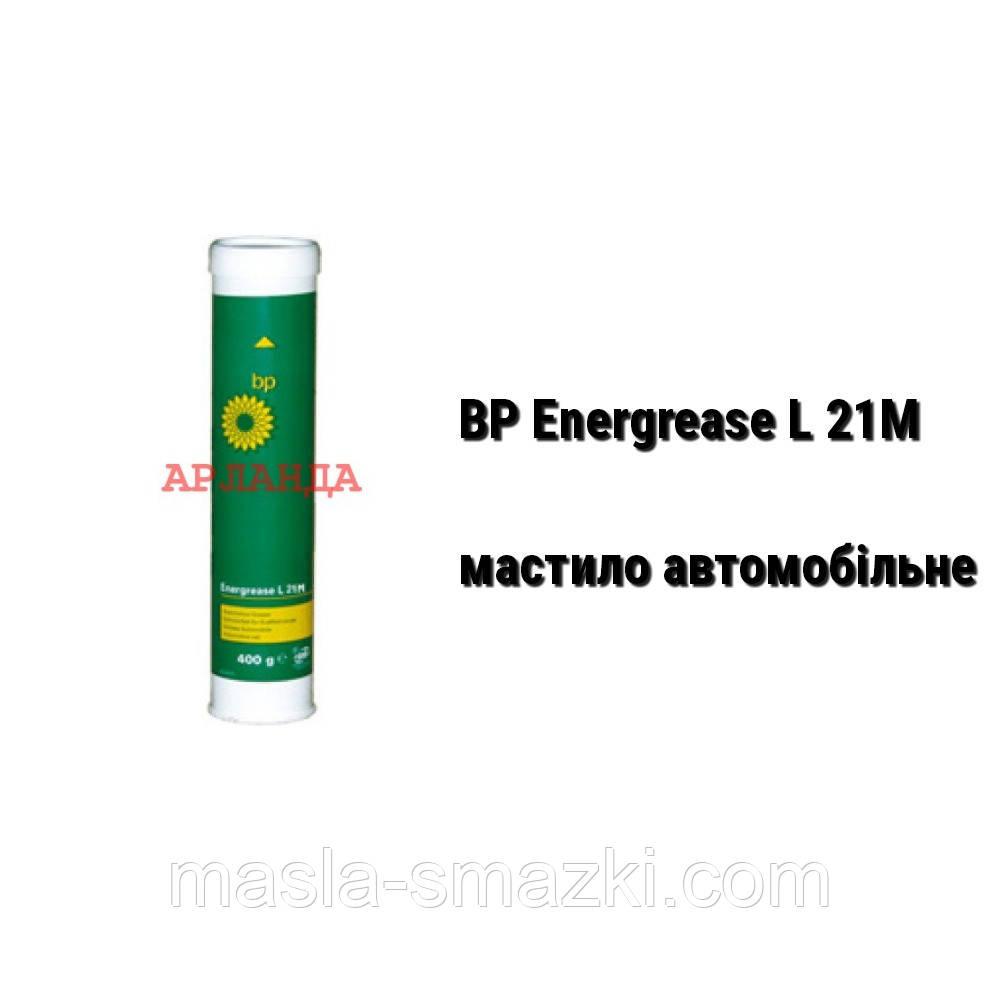 BP Energrease L21 m мастило автомобільне (0,4 кг)
