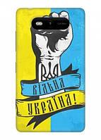 Чехол для Nokia Lumia 820 (Вільна Україна)
