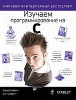 Изучаем программирование на C. Гриффитс Д., Гриффитс Д.