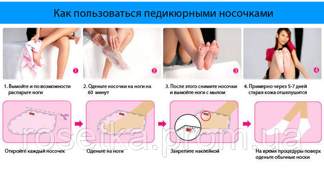 носки сосу