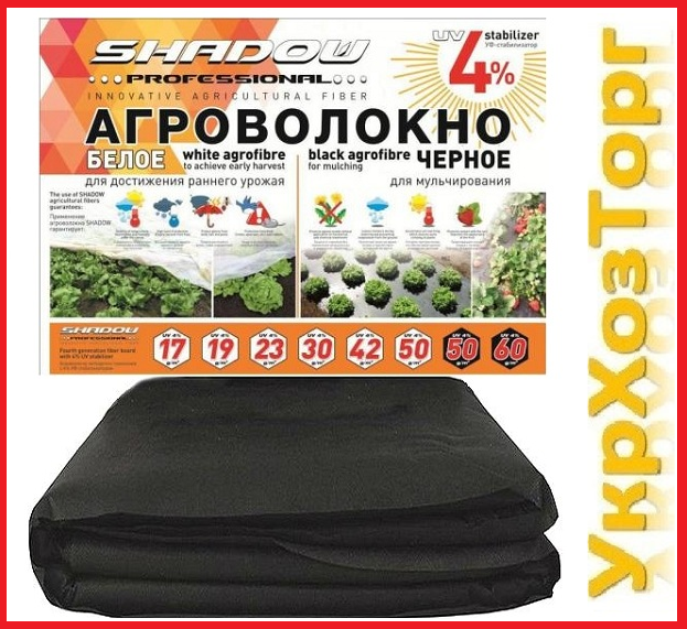 "Агроволокно  пакетированное 60 г/м² чёрное 3,2х10 м. ""Shadow"" (Чехия) 4%"