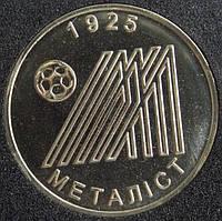 Монетовидный жетон Украины 2015 г. Металлист ФК