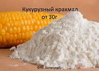Кукурузный крахмал от 1 кг