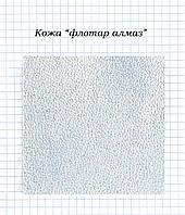 "Кожа ""флотар алмаз"", фото 1"