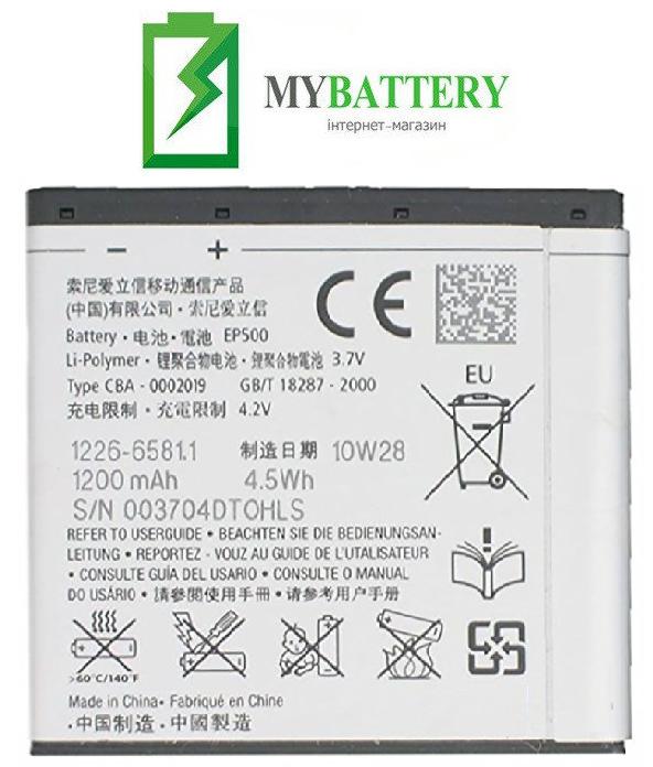 Оригинальный аккумулятор АКБ батарея Sony ST17i/ U5i/ U8i/ EP500 1200 mAh 3.7 V